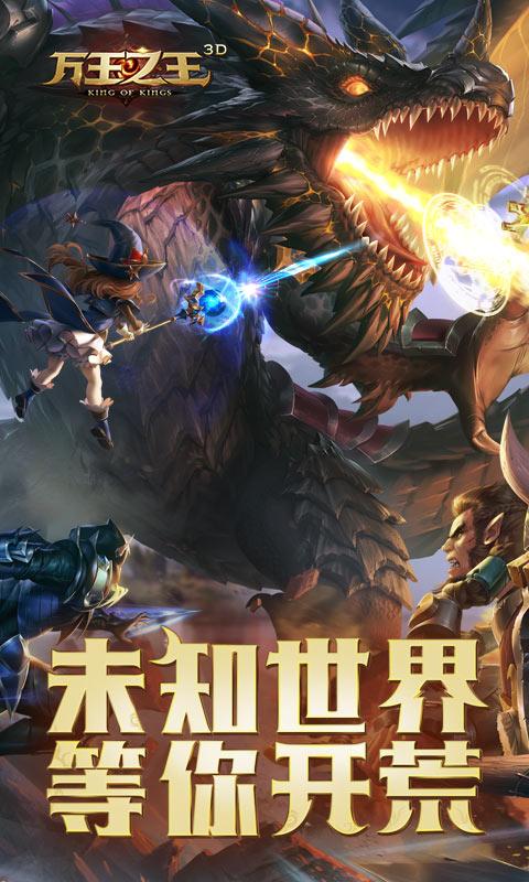 万王之王3D游戏截图1