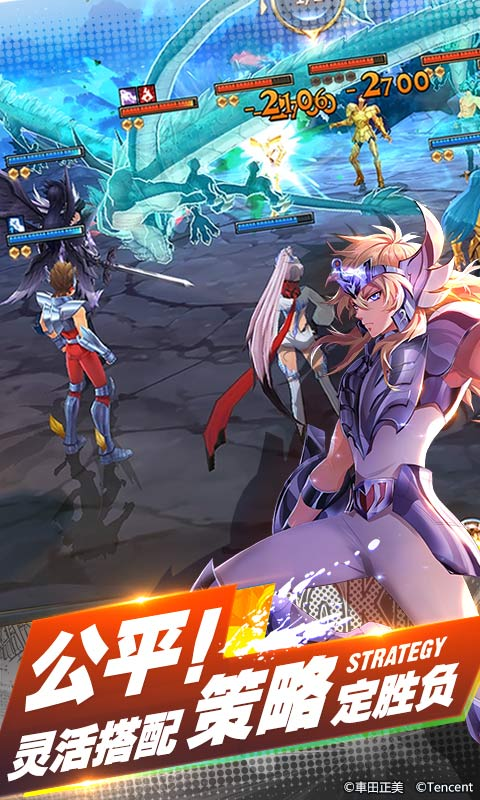 圣斗士星矢(腾讯)游戏截图4
