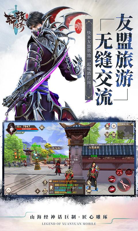 轩辕传奇游戏截图4