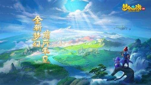 梦幻西游3D游戏截图1