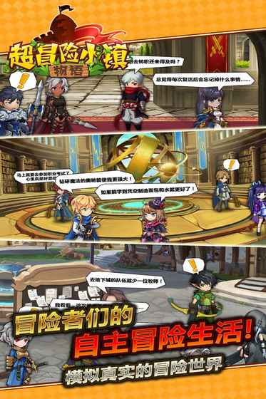 超冒险小镇物语游戏截图5