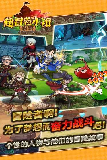 超冒险小镇物语游戏截图4