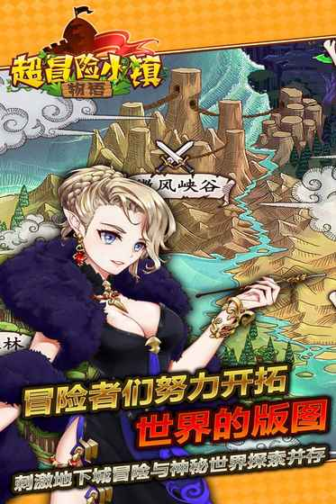 超冒险小镇物语游戏截图2