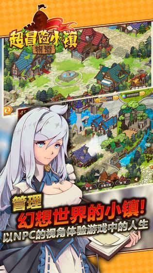 超冒险小镇物语游戏截图1