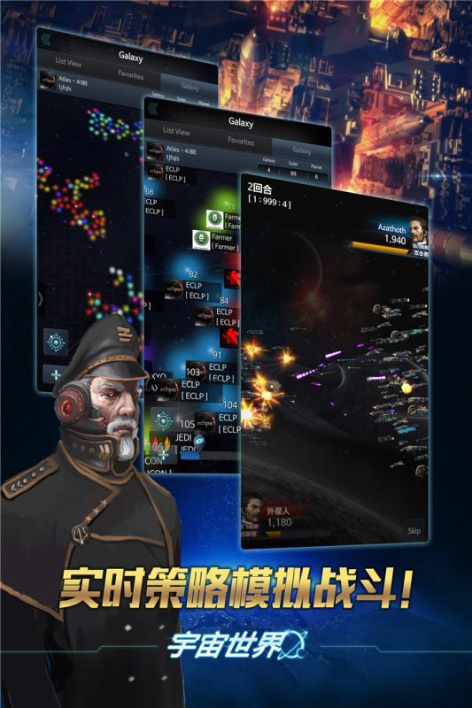 宇宙世界游戏截图3