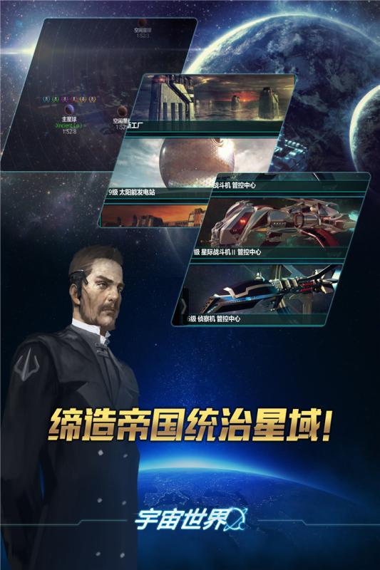 宇宙世界游戏截图4