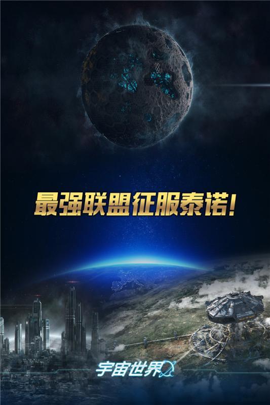 宇宙世界游戏截图1