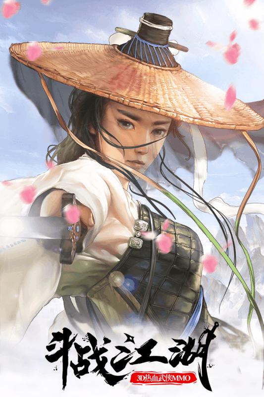 斗战江湖游戏截图5