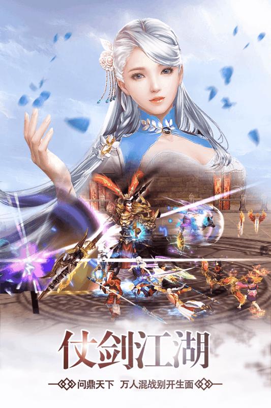 斗战江湖游戏截图1