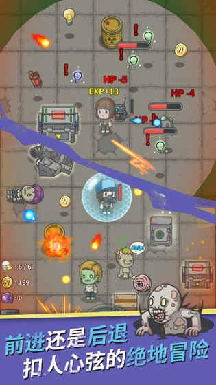 生存几何游戏截图3