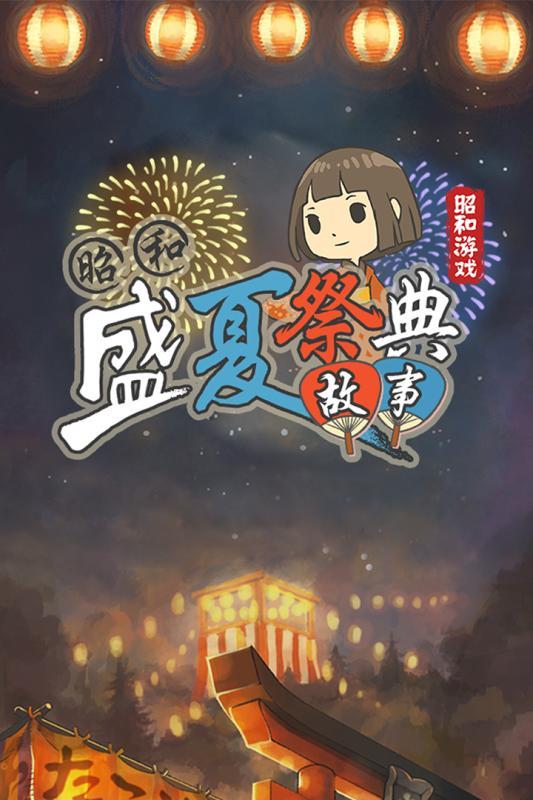 昭和盛夏祭典故事游戏截图1