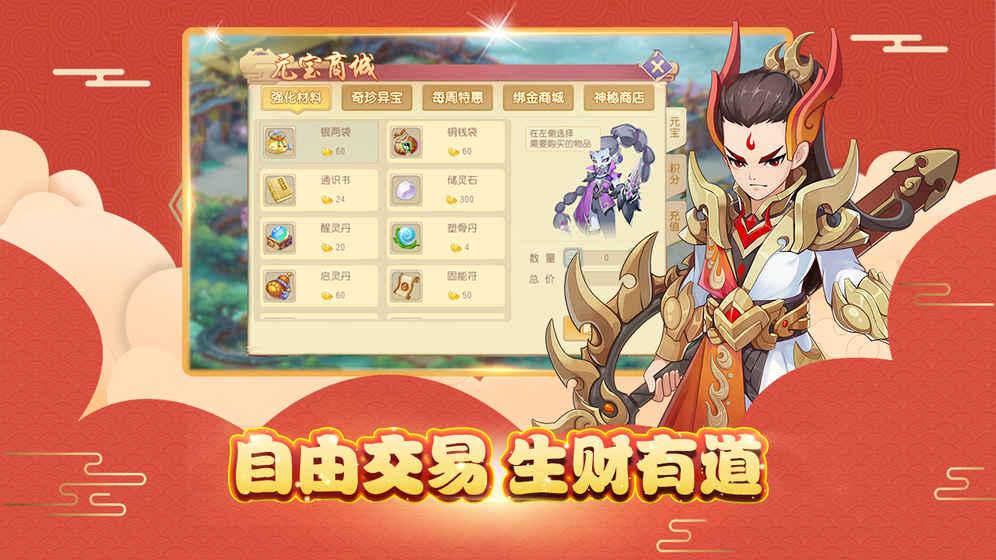 火王游戏截图3