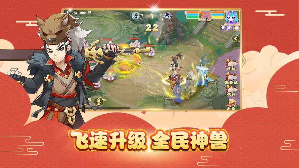 火王游戏截图4