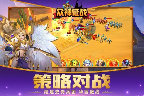 众神征战游戏截图3