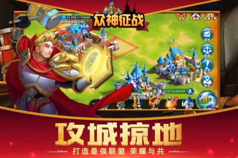 众神征战游戏截图2