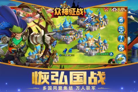 众神征战游戏截图5