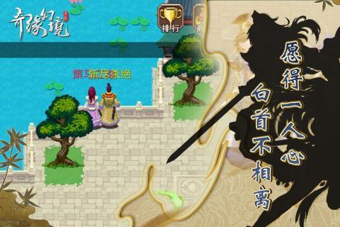 奇缘幻境游戏截图2