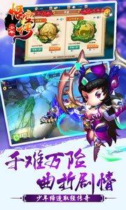 少年悟空传-梦回西游游戏截图3