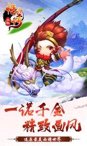 少年悟空传-梦回西游游戏截图1