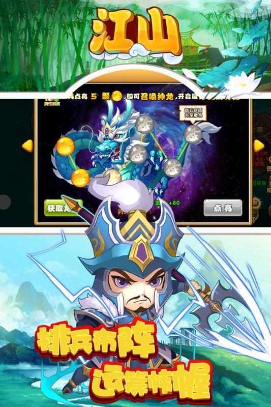 江山游戏截图5