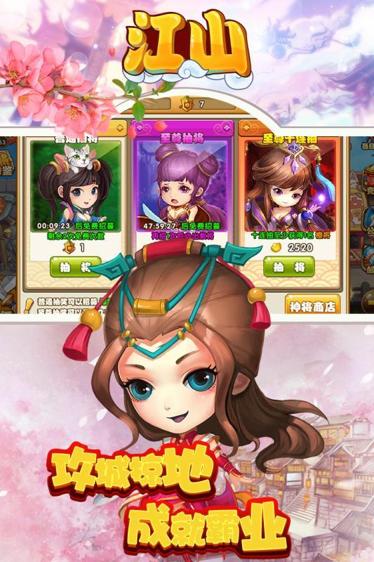 江山游戏截图4