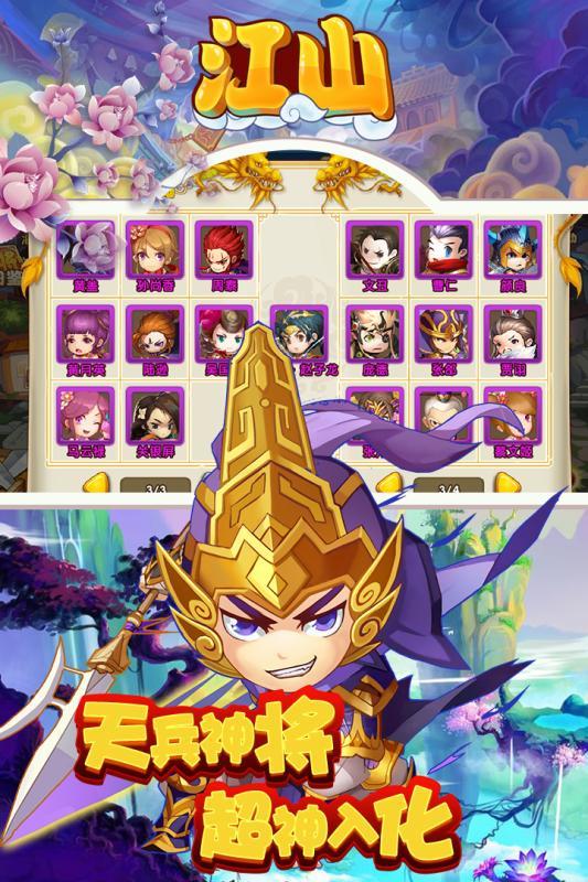 江山游戏截图3