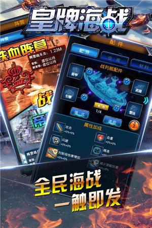 皇牌海战游戏截图4