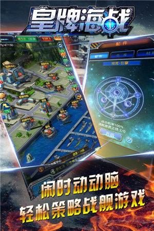 皇牌海战游戏截图3