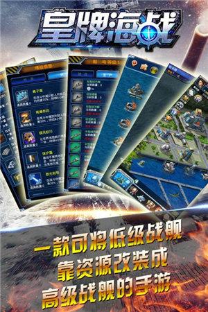 皇牌海战游戏截图2