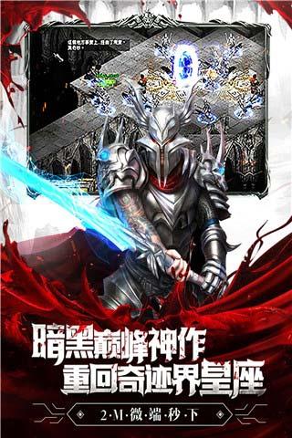 暗黑终结者游戏截图2