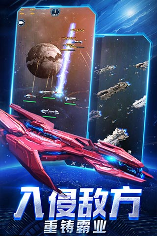 银河战舰之星际舰队游戏截图5