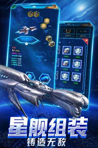 银河战舰之星际舰队游戏截图3