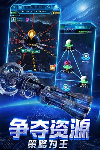 银河战舰之星际舰队游戏截图4