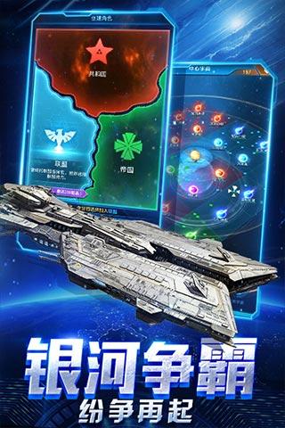 银河战舰之星际舰队游戏截图2