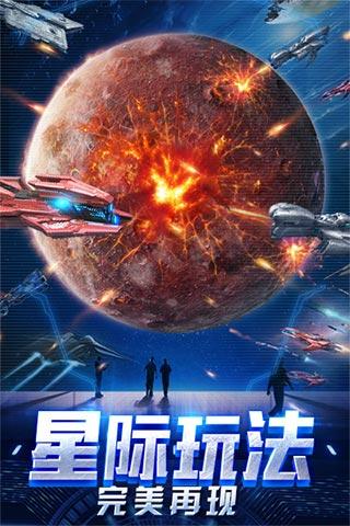 银河战舰之星际舰队游戏截图1