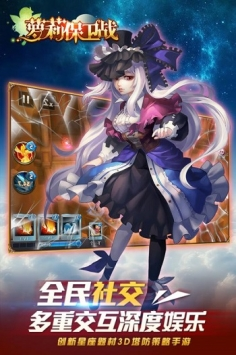 萝莉保卫战游戏截图3