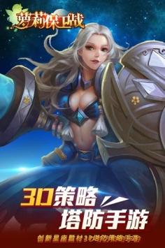 萝莉保卫战游戏截图1