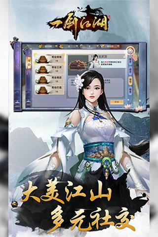 一剑江湖游戏截图5