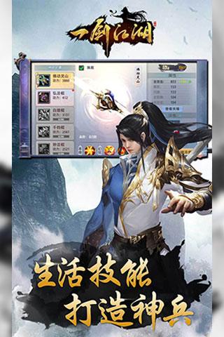 一剑江湖游戏截图3