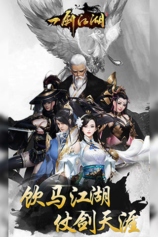 一剑江湖游戏截图1