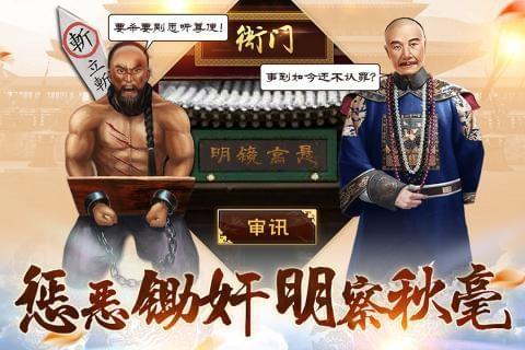 小宝当皇帝游戏截图4
