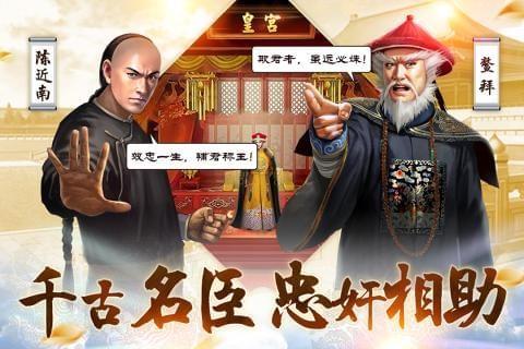 小宝当皇帝游戏截图2