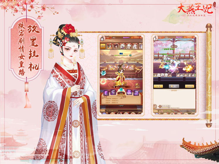 大燕王妃游戏截图4