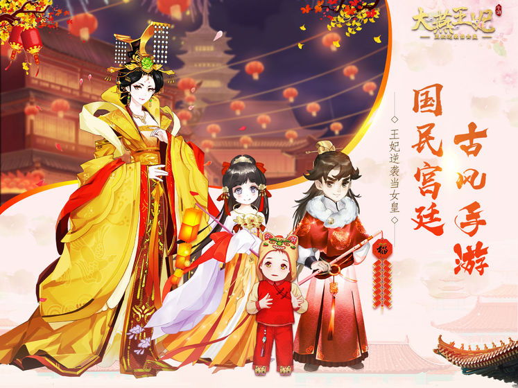 大燕王妃游戏截图1