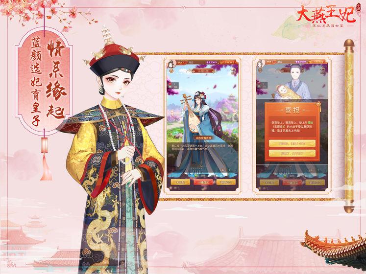 大燕王妃游戏截图2