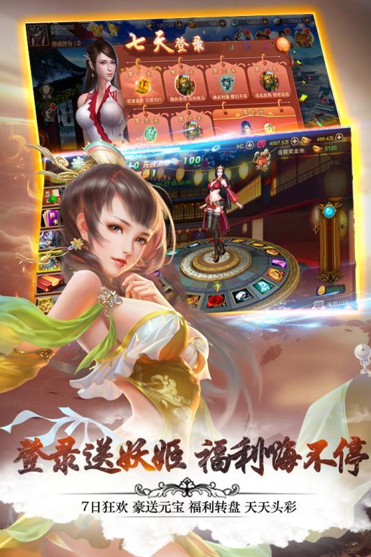 妖姬OL2游戏截图2