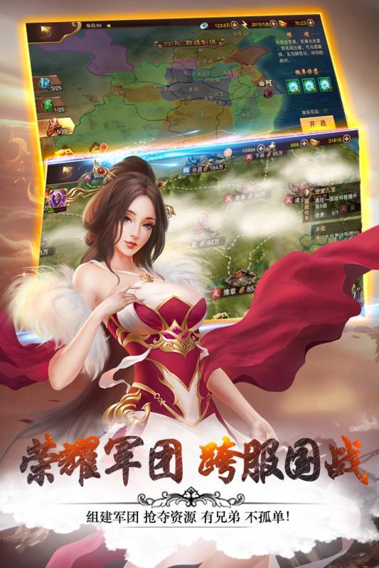 妖姬OL2游戏截图5