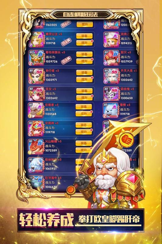 神迹大陆OL游戏截图3