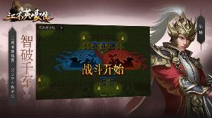 江东英豪传游戏截图3