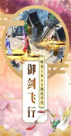 玄元剑仙游戏截图3